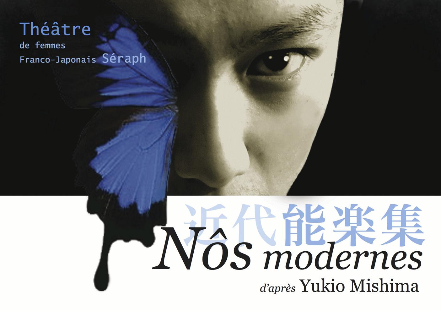"""Nôs modernes"" d'après Yukio Mishima"